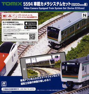 Video Camera Equipped Train System Set (Series E233-3000) (3-Car Set) (Model Train)