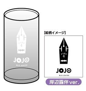 TVアニメ「ジョジョの奇妙な冒険 ダイヤモンドは砕けない」 グラス 「岸辺露伴Ver.」 (キャラクターグッズ)