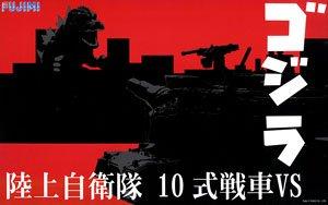 チビマルゴジラ VS 陸上自衛隊10式戦車 対決セット (プラモデル)