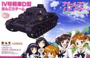 ガールズ&パンツァー劇場版 IV号戦車D型 あんこうチーム (プラモデル)
