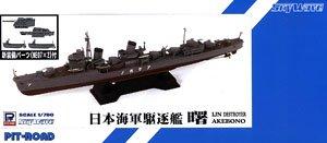 日本海軍 特型駆逐艦 曙 (プラモデル)