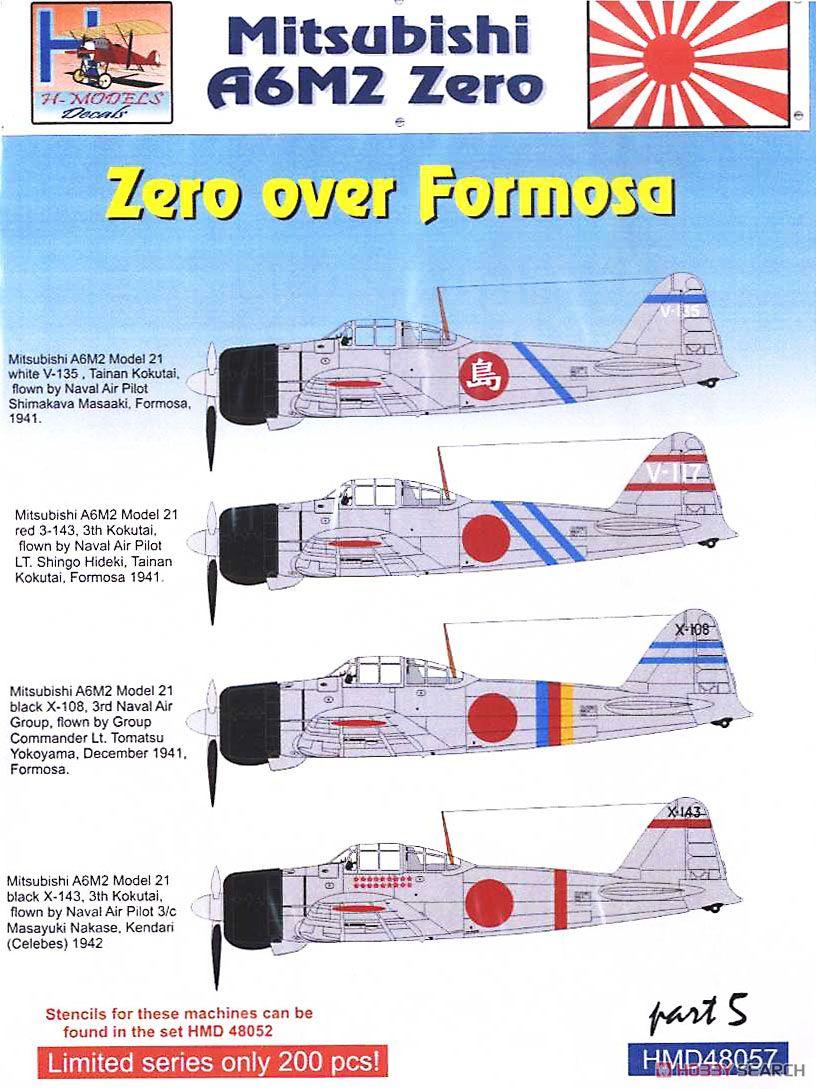 [1/48] 三菱A6M2 零式艦上戦闘機二一型 「台湾上空パート1」 (デカール)
