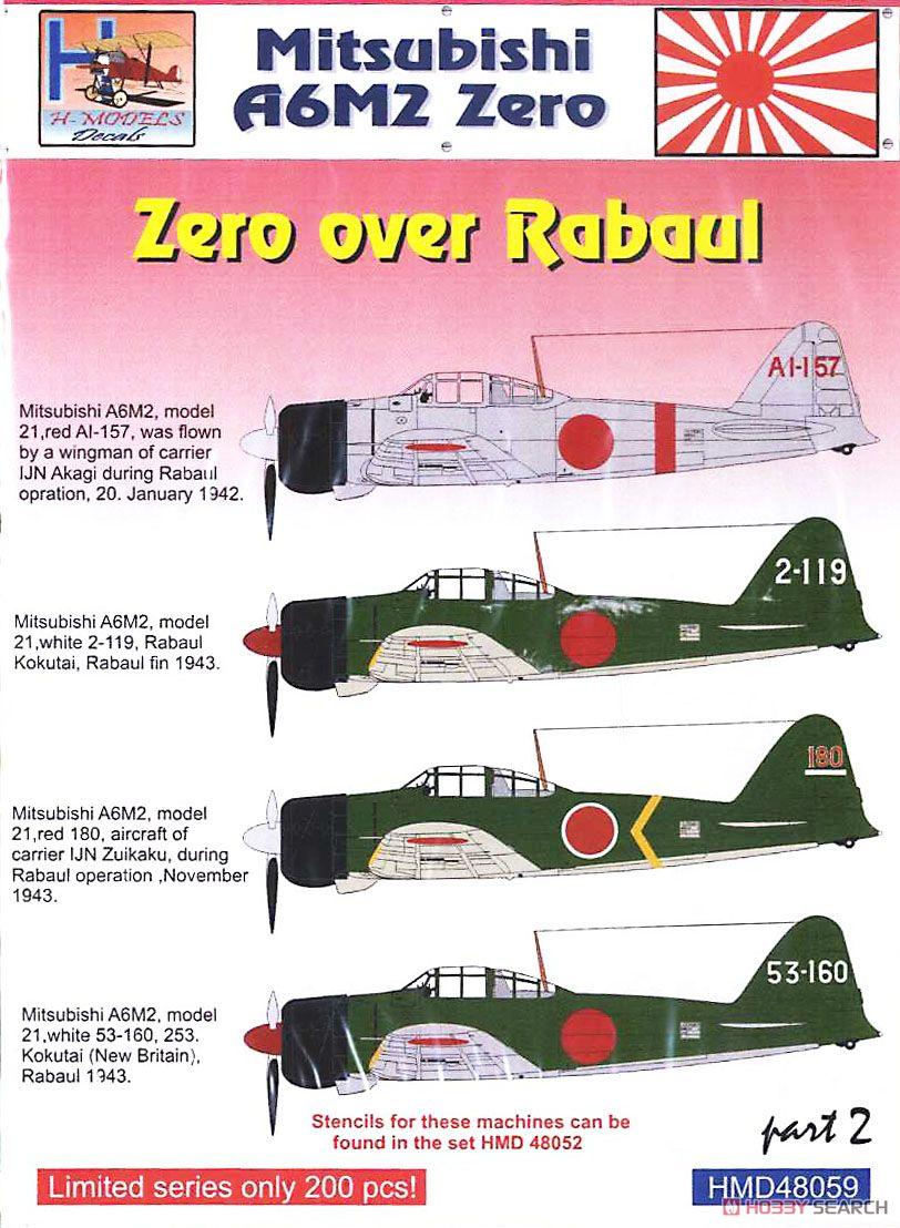 [1/48] 三菱A6M2 零式艦上戦闘機二一型 「ラバウル上空パート2」 (デカール)