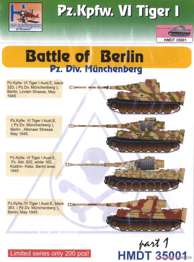 [1/35] VI号戦車ティーガーI ベルリン市街戦パート1 「ミュンヘンベルク装甲師団」 (デカール)
