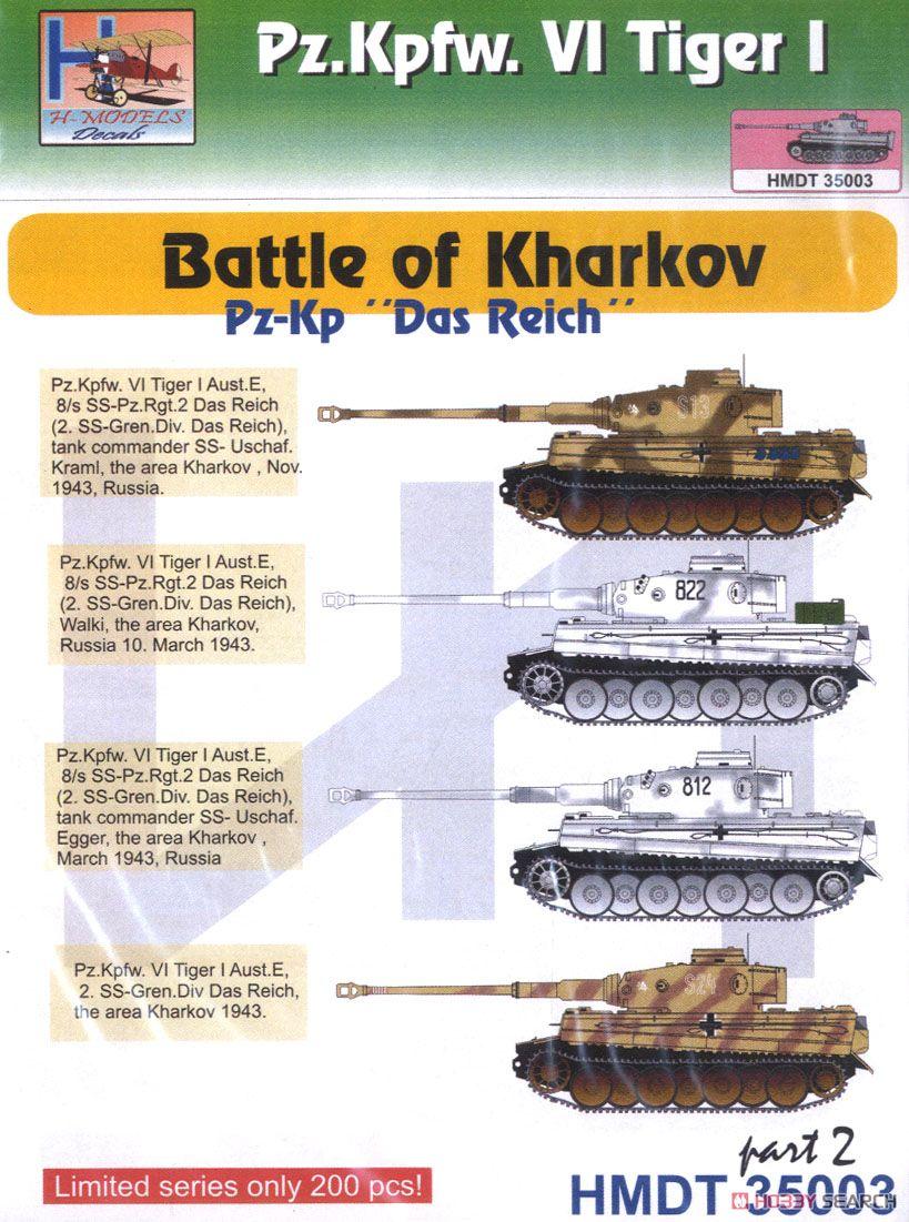 [1/35] VI号戦車ティーガーI ハリコフの戦い パート2 「戦車連隊`ダスライヒ`」 (デカール)