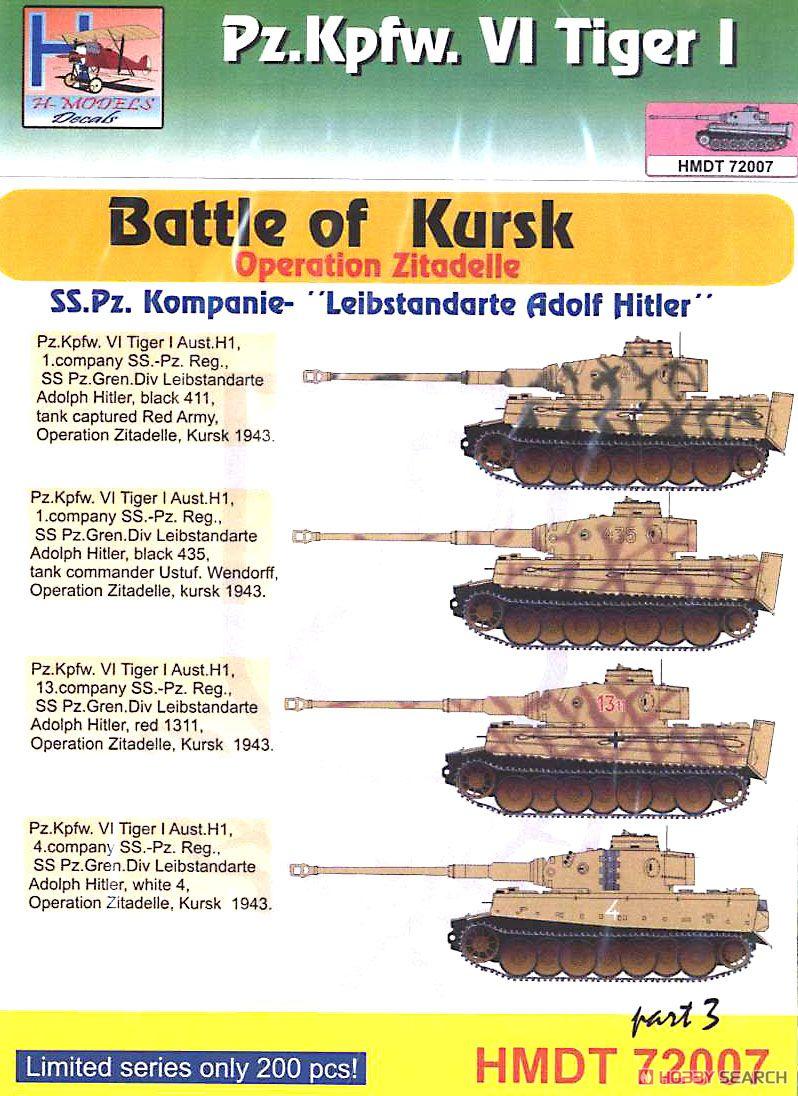 [1/72] VI号戦車ティーガーI クルスクの戦いパート3 「SS・ライプシュタンダーテ・アドルフ・ヒトラー」 (デカール)