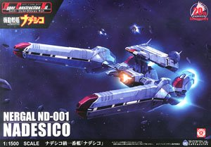 Nadesico Class First Ship [Nadesico] (Plastic model)