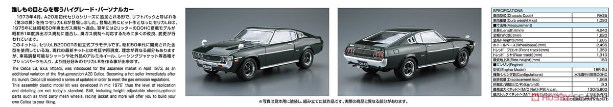 Toyota RA35 Celica LB2000GT `77 (Model Car) Item picture4