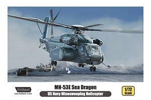 MH-53E シードラゴン (プラモデル)