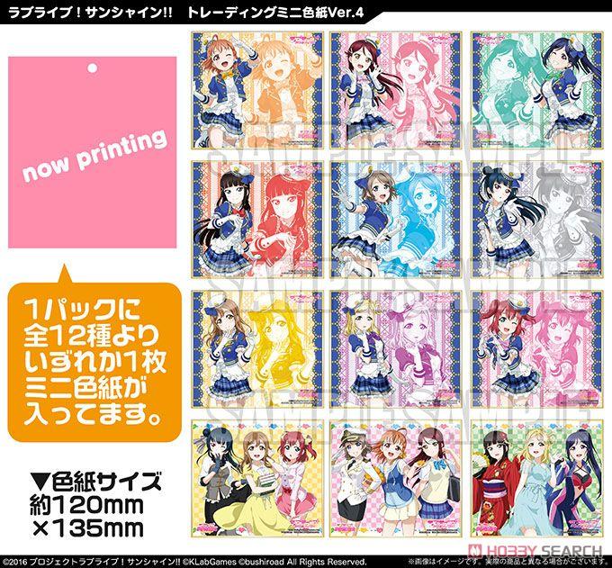 ラブライブ!サンシャイン!! トレーディングミニ色紙 Vol.4 12個セット (キャラクターグッズ)