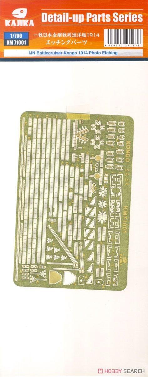 日本海軍 超弩級巡洋戦艦 金剛 1914年 フォトエッチング (プラモデル)