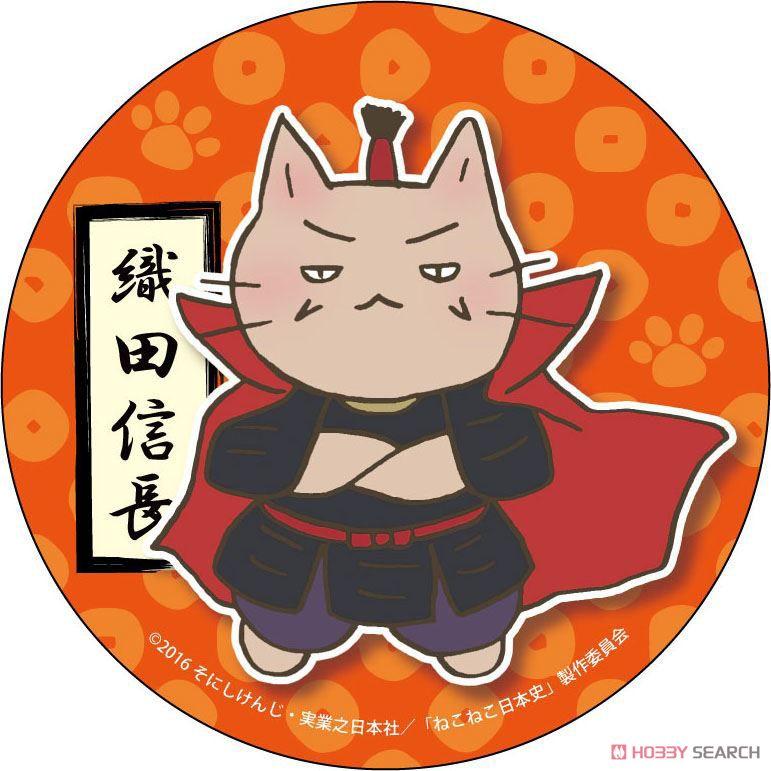 ねこねこ日本史 カンバッジ 織田信長 (キャラクターグッズ)