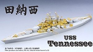 米海軍 WWII 戦艦テネシーBB-43 1945年 アップグレードセット (トランペッター05782用) (プラモデル)