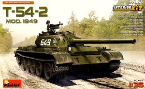 T-54-2 MOD.1949 (フルインテリア・内部再現キット) (プラモデル)