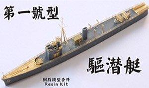 日本海軍 第一号型駆潜艇 レジンキット (プラモデル)
