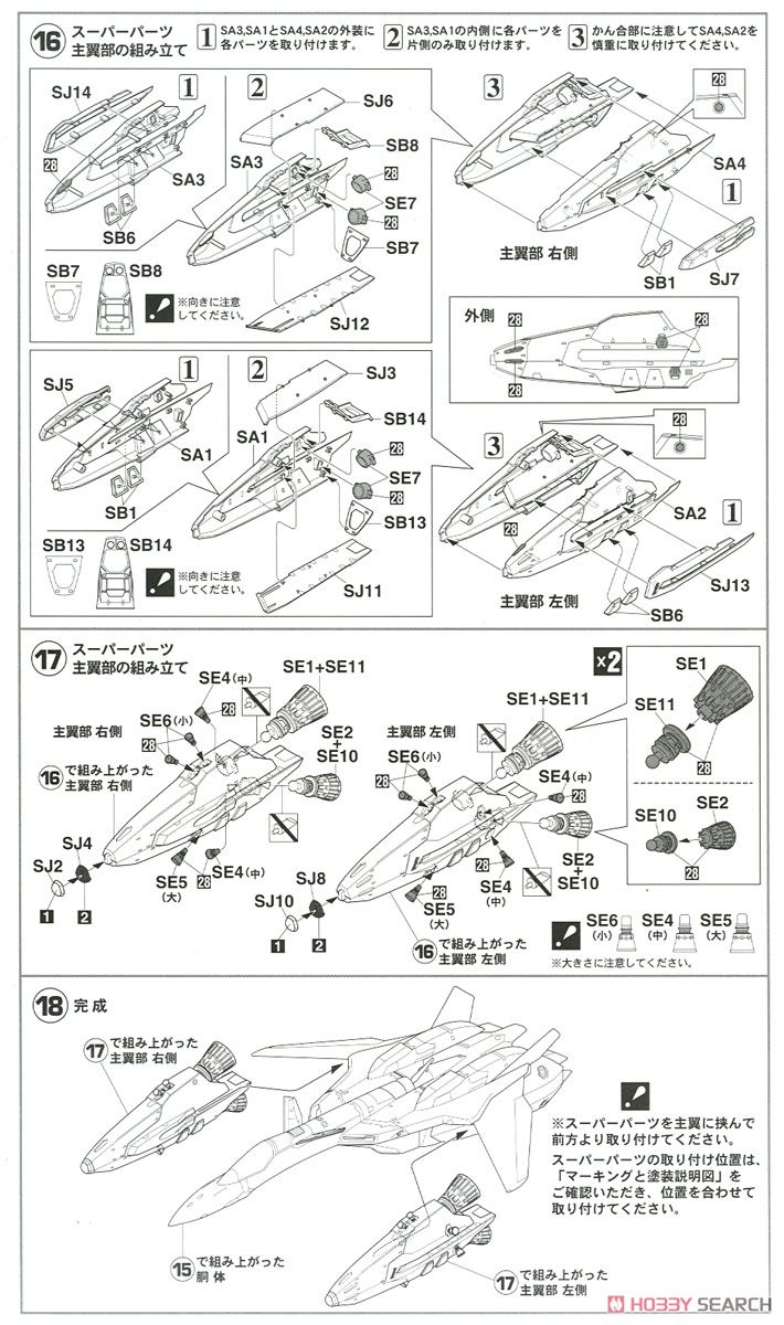 VF-19EF/A Isamu Special `Macross Frontier` (Plastic model) Assembly guide5