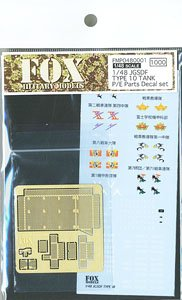 JGSDF TYPE 10 TANK P/E Parts Decal set (デカール)