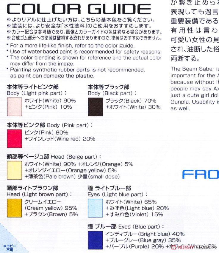 Super Fumina Axis Angel Ver. (HGBF) (Gundam Model Kits) Color1