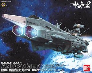 地球連邦 アンドロメダ級一番艦 アンドロメダ ムービーエフェクトVer. (1/1000) (プラモデル)