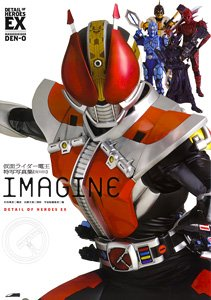 Detail of Heroes Kamen Rider Den-O Imagine [Reprint Edition] (Art Book)