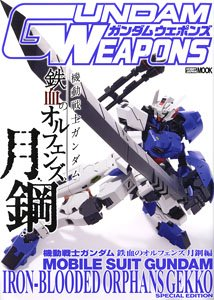 Gundam Weapons Mobile Suit Gundam: Iron-Blooded Orphans Gekko Special Edition (Art Book)