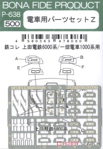 Parts Set Z For Electric Car For Ueda Electric Railway Series 6000