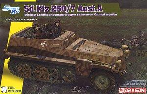 WW.II ドイツ軍 Sd.Kfz.250/7 アルテ 8cm自走迫撃砲 (プラモデル)