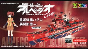Arpeggio of Blue Steel -Ars Nova- Cadenza the Movie Resin Cast Kit Battle Ship Haguro Expansion Form Retrofit Kit (Plastic model)