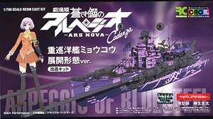 Arpeggio of Blue Steel -Ars Nova- Cadenza the Movie Resin Cast Kit Heavy Cruiser Myoko Expansion Form Retrofit Kit (Plastic model)
