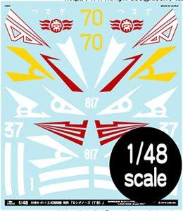 川崎キ-61-1 三式戦闘機 飛燕 「ロングノーズ(丁型)」 (デカール)