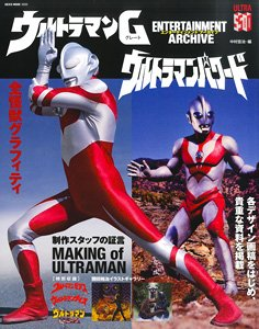 Ultraman Towards The Future Toys Entertainment Archive ...