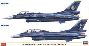 三菱 F-2A/B `築城スペシャル2016` (プラモデル)