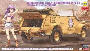 ワイルドたまごガールズ No.02 Pkw.K1 キューベルワーゲン 82型 `クレア フロスト`w/フィギュア (プラモデル)