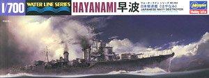 日本駆逐艦 早波 (プラモデル)