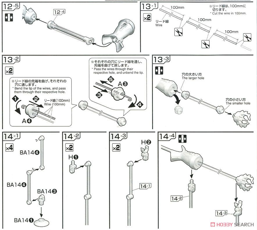 AMX-103 Hamma-Hamma (RE/100) (Gundam Model Kits) Assembly guide12
