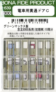 Gangway Door for Electric Car C (for Keio Series 8000 (Early Type Car) of Greenmax Product) (10-Car set) (Model Train)