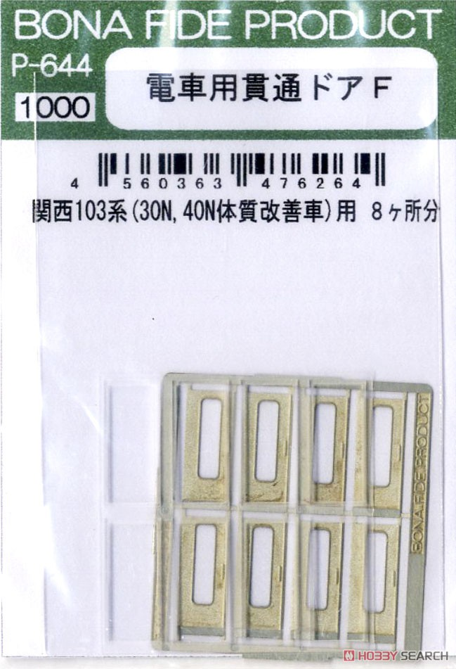 Gangway Door for Electric Car F (for Kansai Series 103) (for 30N, 40N Improved Car) (8-Pair) (Model Train) Item picture1