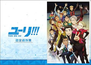 [Yuri on Ice] Setting Documents Collection (Art Book)