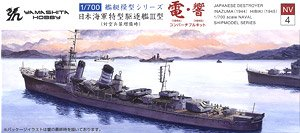 IJN Destroyer Akatsuki Class Inazuma 1944 (Plastic model)