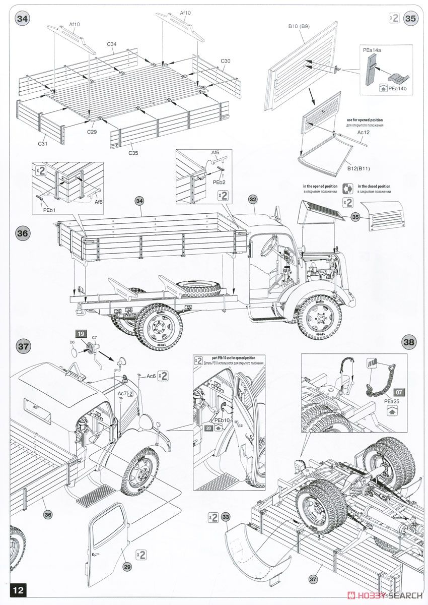 German Cargo Truck LS1500S (Plastic model) Assembly guide7