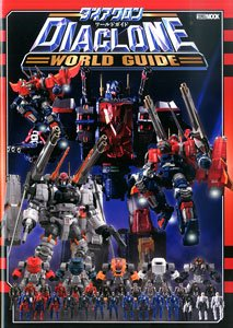 Diaclone World Guide w/DVD (Art Book)
