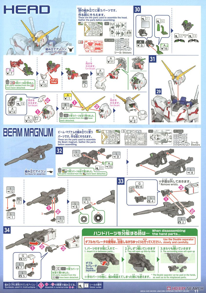 Mega Size Model Unicorn Gundam (Destroy Mode) (1/48) (Gundam Model Kits) Assembly guide8