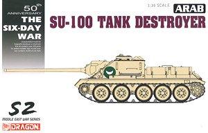 中東戦争 エジプト軍 SU-100 駆逐戦車 (プラモデル)