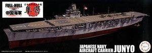 日本海軍航空母艦 隼鷹 昭和19年 フルハルモデル (プラモデル)