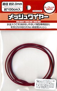 Mesh Wire Dark Red 2.0mm (100cm) (Material)