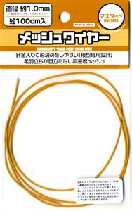 Mesh Wire Mustard 1.0mm (100cm) (Material)