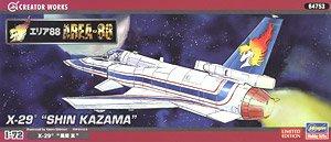 「エリア88」 X-29 `風間真` (プラモデル)