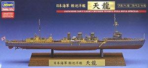 日本海軍 軽巡洋艦 天龍 フルハルスペシャル (プラモデル)