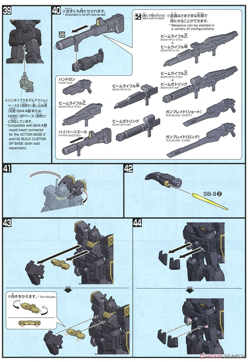 Gundam Lightning Black Warrior (HGBF) (Gundam Model Kits) Assembly guide5
