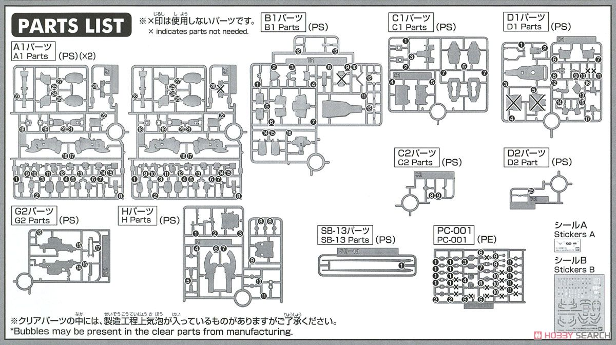 Gundam Local Type (North American Front) (HG) (Gundam Model Kits) Assembly guide6